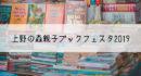 上野の森親子ブックフェスタ2019がGWに開催!何を買おうか計画立てます。